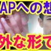 これが、TOKIO・長瀬智也の、SMAPに対するホントの気持ち!? SMAPの「青いイナズマ」を歌ったディーン・フジオカに対して、思わず…!?