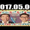 土曜ワイドラジオTOKYO ナイツのちゃきちゃき大放送 2017年05月06日