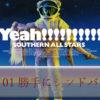 サザンオールスターズ 海のYeah!! DISC-1 〜SEA SIDE〜 メドレー