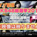 AKB48 総選挙2017 実況&解説 最後まで ライブ配信 ※映像は映りません