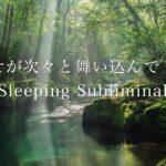🍀**New** 幸せが次々と舞い込んでくる〜Sleeping Subliminal〜
