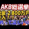 【AKB48と総選挙】国費2,800万年! AKB沖縄総選挙に税金が投入されていたことが判明!激怒の声多数!政府とAKBはズブズブな関係の模様。東京オリンピックもAKBを投入するのか?