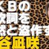 AKB48の歌詞を盗作する渋谷凪咲【NMB48】【NGT48】