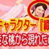 【衝撃CM】川栄李奈(AKB48)さん演じる新キャラクター『織姫』!が話題