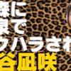 西森に温泉でセクハラされる渋谷凪咲【NMB48】【AKB48】