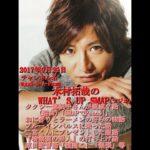 9月29日【木村拓哉のWhat's UP SMAP】で、二宮くんと原田監督を語る