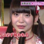ダウンタウンDX 荻野由佳(NGT48)、AKB48総選挙で5位になれたのは柏木由紀のおかげ