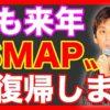 SMAP元メンバー森且行も入れて6人で再結成へ!木村拓哉や中居正広の合流のタイミングはいつなのか?