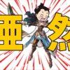 【セブンナイツぜよ!】ペンタゴン・エリス!爆誕!!!