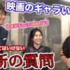 現役AKB48メンバーに絶対聞いちゃいけない質問しまくってみた結果