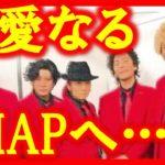 """氣志團SMAPコスプレ""""隠しメッセージ""""説!スマップ愛にファン感動!""""新しい地図""""と…"""