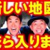 """とんねるず""""新しい地図""""加入説!地上波反逆同盟結成!新SMAPと芸能界革命!"""