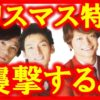 """新SMAP衝撃のクリスマス作戦!あの番組に香取慎吾ら登場!""""新しい地図"""""""