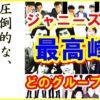 【ジャニーズ】SMAP、嵐、Kinki Kids・・・圧倒的な国民的スター!史上最大の凄いのはどのグループだ!?ネットの声ランキング【芸能トレンド大好きch】