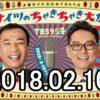 ナイツのちゃきちゃき大放送 2018年02月10日