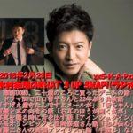 2月23日【木村拓哉のWhat's UP SMAP】で、山口智子さんとの22年ぶり共演を語る!