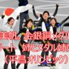 高木美帆、金銀銅メダルをコンプリート 姉とメダル姉妹に