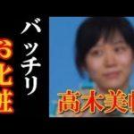 【衝撃】ピョンチャンオリンピック金銀銅メダルの高木美帆が化粧バッチリした結果wwwwww(画像あり)