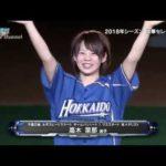 2018.03.30 高木菜那 始球式 / Nana Takagi first-pitch ceremony