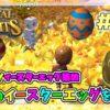 【ポータルナイツ#31】イベント!黄金のイースターエッグを作れ!【マイクラ風RPGを3人で仲良くプレイ】