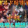 【セブンナイツ実況】防衛戦中級をアイリーン・テオで攻略|2800万点超え!