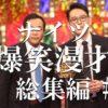 """""""ナイツ""""爆笑漫才スペシャル!#5"""