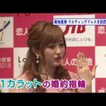 【ニュース】菊地亜美 ウエディングドレスを巨匠に相談?