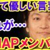 やっぱり…SMAPのメンバーって…素敵すぎる…!? 香取慎吾の、マスコミに対する行動に、TOKIOファンが…救われた…!? これが「ファンを想う」という事…!?