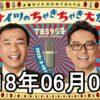 ナイツのちゃきちゃき大放送 2018年06月02日 ゲスト:宮沢ミシェル(サッカー解説者)