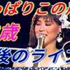 松田聖子 やっぱりこの声! 23歳 全盛期最後のライブラッシュ版!武道館セットリスト 全国17ヶ所 公演 マイアミ午前5時 ハートのイヤリング Canary