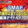 テレ東音楽祭SMAPデビュー2曲目正義の味方はあてにならない