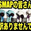 """キンプリ、コンサートでの""""ある行動""""にSMAPファンブチ切れ!King&Prince平野紫耀も巻き沿いに…"""