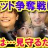 SMAPを水面下で支える人がこんなにも…!? 東京パラリンピック開閉会式のチケット争奪戦は…必至…!?