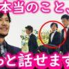 """稲垣吾郎が明かした""""SMAP解散の本当の理由""""に涙が止まらない…5人の本当の思いが明らかに…"""