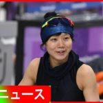 「速すぎる」 高木美帆1000m優勝 同走の辻驚く!
