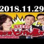 2018 11 29 清水ミチコとナイツのラジオビバリー昼ズ