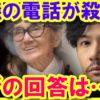 SMAPファンや稲垣吾郎ファン、更にはジャニーズファンまでが、キャスティングに違和感…!? フジテレビの番宣でも「無かった事」に…!?