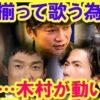 SMAPの曲を歌う時は、中居、木村、稲垣、草なぎ、香取が揃った時だけ…!? キムタクが「再開」を目指して準備開始…!?