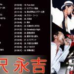 矢沢 永吉 メドレー★ 矢沢 永吉 人気曲 – ヒットメドレー ★ Eikichi Yazawa おすすめの名曲 2018★ Eikichi Yazawa Greatest Hits
