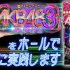 CR AKB48-3 誇りの丘をホールで早めに実践します