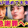 SMAPの名前が無くなっても、まだまだとんでもない影響力が…!? 香取慎吾の人気が凄過ぎて、緊急対応、そして謝罪へ…!?