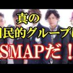 SMAP誰もが認める国民的グループその栄光の足跡をCMから振り返る!【エンタメ面白裏話】