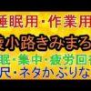 【作業用・睡眠用BGM】綾小路きみまろで疲労回復2(お笑いBGM)