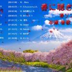 春の歌 J-Pop ♥♥ 春に聴きたくなる 曲 ♥♥ 春に聴きたい歌 春ソング 卒業 春歌 メドレー