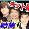 SMAP再結成!?東京オリンピックに向けて進行中の報道!新しい地図、中居、木村ファンがネットで一斉に歓喜のコメント