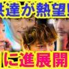 遂に、SMAPの日にミラクルが…!? 子供達もSMAP復活を望んでいる…!? 中居、木村、稲垣、草なぎ、香取が出し合うサインに、大きな期待が…!?