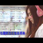 何度も聴きたくなる邦楽 J-POP 名曲 人気 メドレー ♪ღ♫ J Pop 懐メロ メドレー