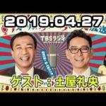 2019 04 27 土曜ワイドラジオTOKYO ナイツのちゃきちゃき大放送