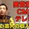 【給料公開⁉︎】ナイツ塙さんがお笑い芸人の収入について語る!
