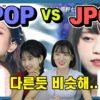 K-POP VS J-POP 뮤비를 본 한국인, 일본인의 반응